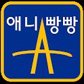 애니빵빵 -무료애니보기, 애니메이션2만편 icon