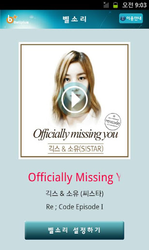 벨: Officially Missing You Too