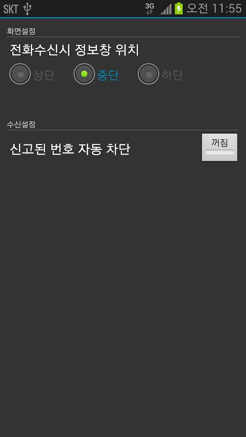 [광고전화차단,번호조회] 됐거든요~☆ - screenshot