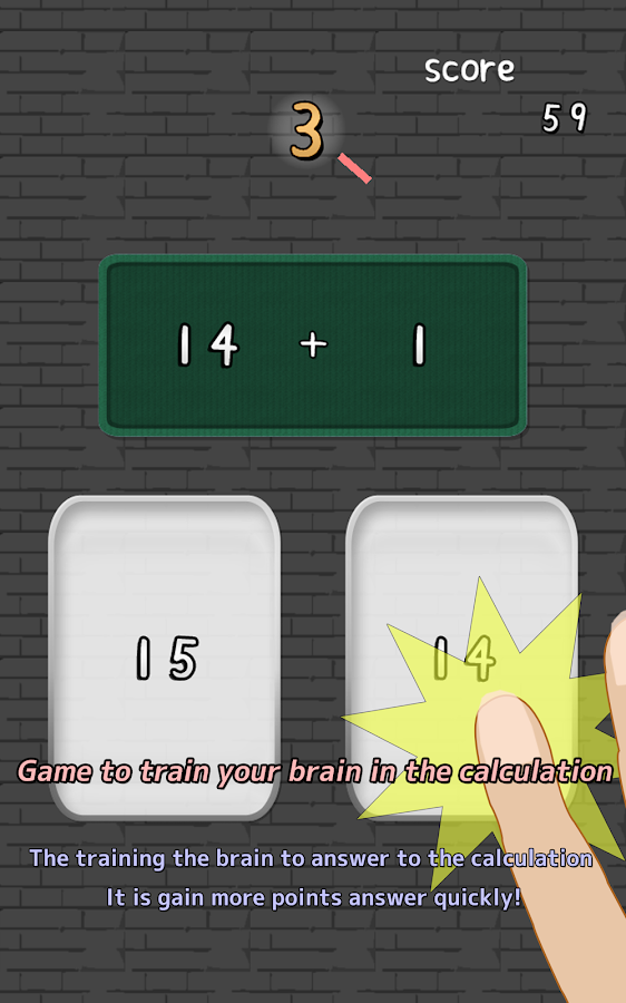 Brain knead -Plus1-- screenshot