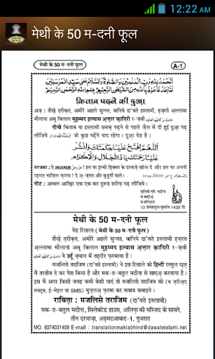 玩教育App|Methi K 50 Madani Phool Hindi免費|APP試玩