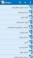 Screenshot of Hotlines Egypt