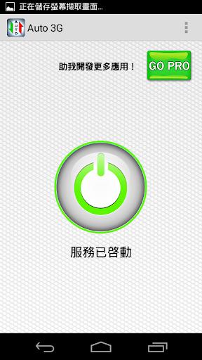 Auto3G省電省流量