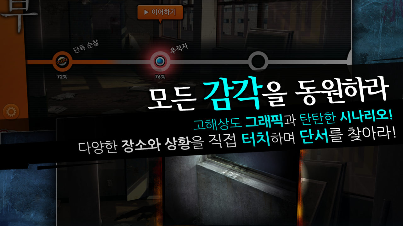 회색도시 for Kakao- screenshot