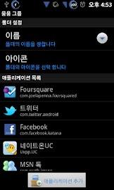 Application Folder Screenshot 4