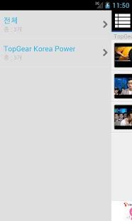 玩免費媒體與影片APP|下載탑기어 코리아 다시보기 app不用錢|硬是要APP
