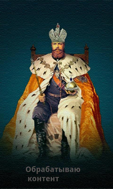 Цари и императоры России- screenshot