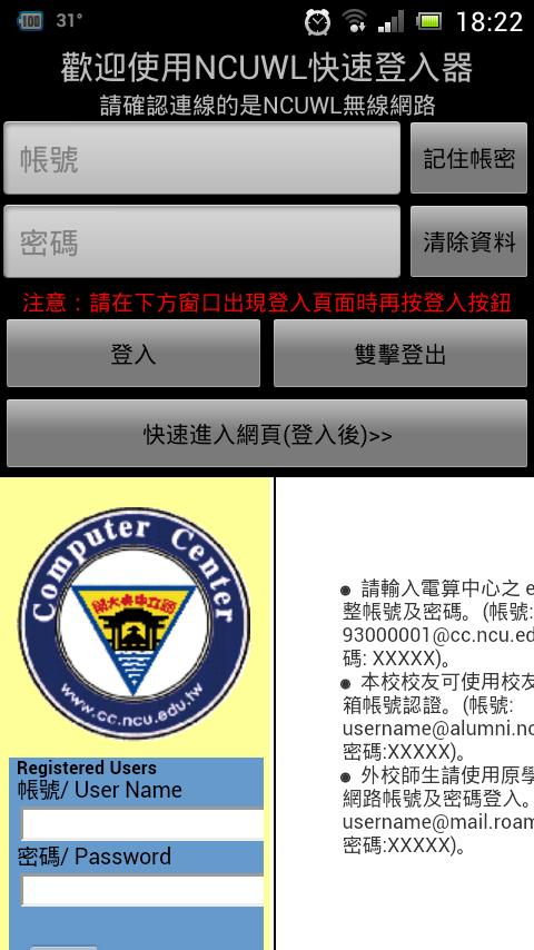 NCUWLogin - screenshot
