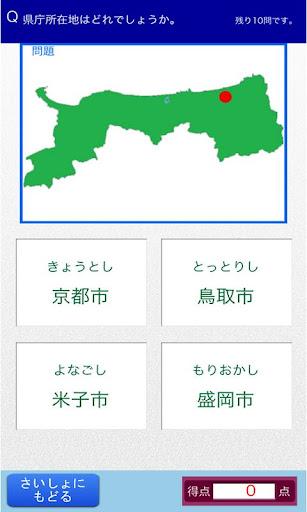 無料教育Appの日本の基本|記事Game