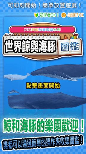 世界鯨與海豚圖鑑 ~簡單圖鑑放置遊戲系列~