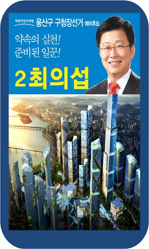 【免費通訊App】[최의섭] 새정치민주연합 용산구 구청장 예비후보-APP點子