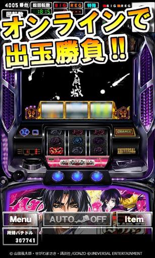 [GP]バジリスク~甲賀忍法帖~II パチスロゲーム