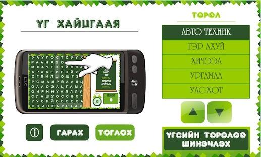 Word Search - screenshot thumbnail