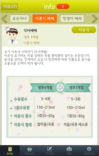 【免費社交App】닥터베베 - 임신, 출산, 육아 정보 큐레이션-APP點子