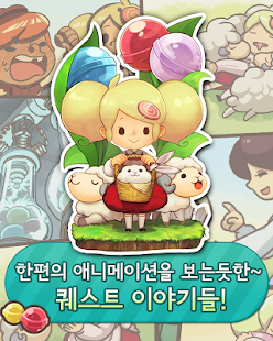 쉽팜 인 슈가랜드 for Kakao- screenshot thumbnail