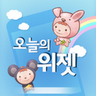 오늘의 위젯 (날씨, 운세, 디데이) icon