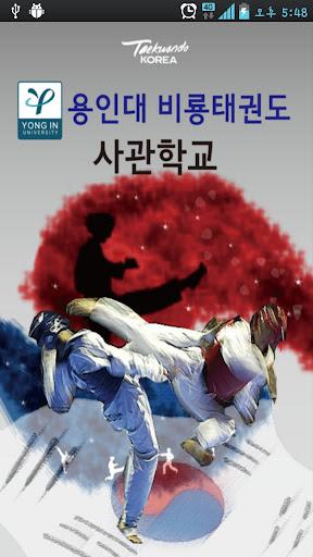 용인대비룡태권도사관학교