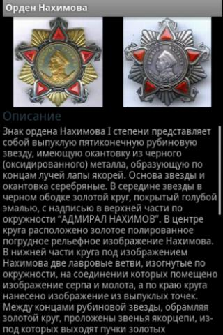 Русские награды- screenshot