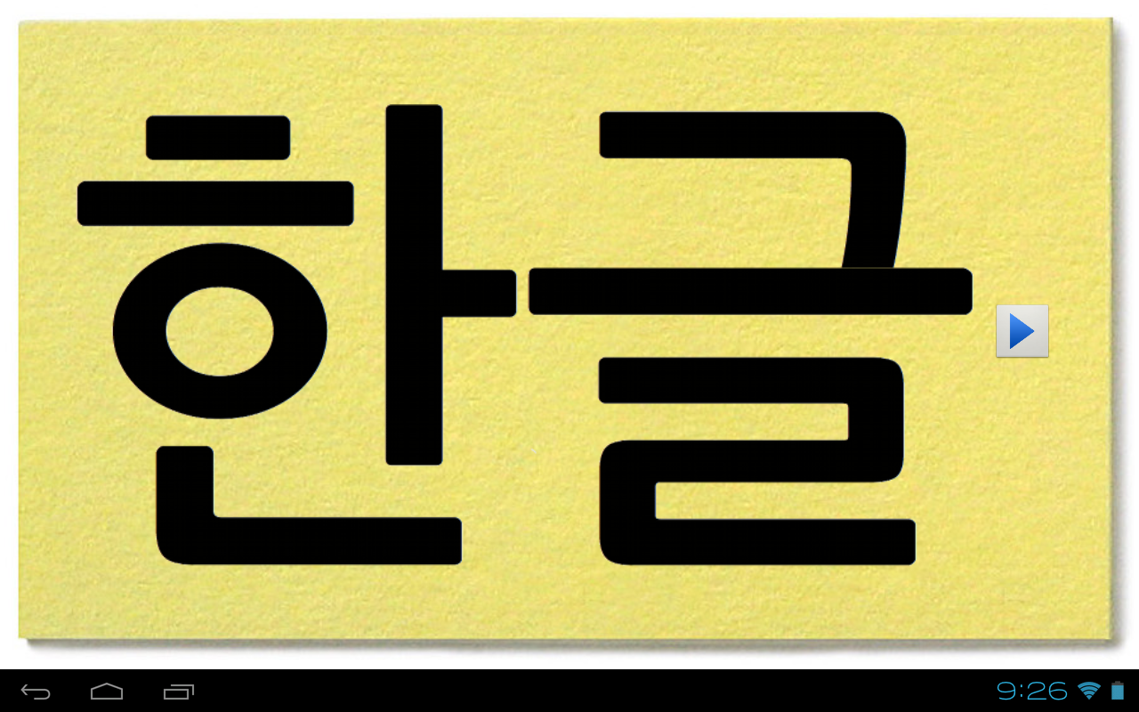 Korean Lettering Names