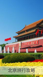 北京旅行攻略