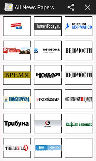 Все Газеты Россия