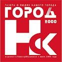 Город Н-ск2000 icon
