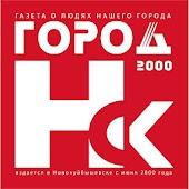 Город Н-ск2000
