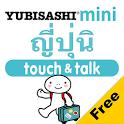 YUBISASHI ญี่ปุ่น touch&talk icon