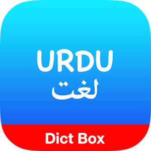 English Urdu Dictionary Box 書籍 LOGO-玩APPs