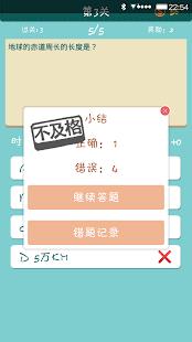 【免費拼字App】全民学霸-APP點子