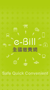 e-Bill全國繳費網- screenshot thumbnail
