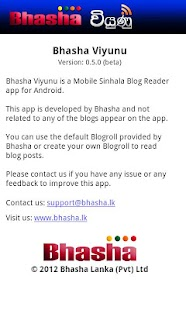 Viyunu - Sinhala Blog Reader - screenshot thumbnail