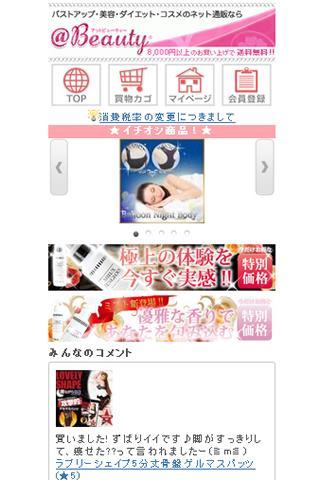 Beautyダイエット美容コスメ☆クチコミショッピング