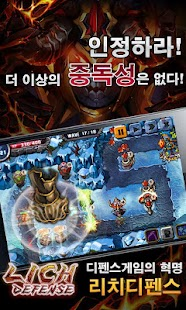 리치디펜스 free - screenshot thumbnail