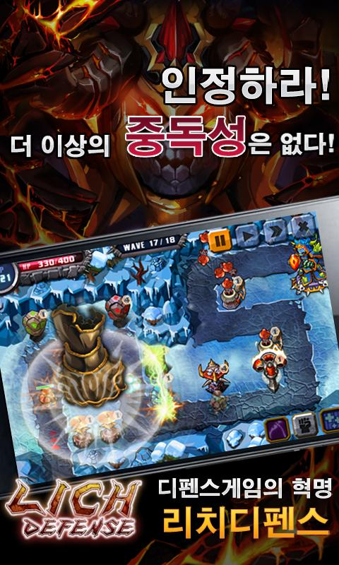 리치디펜스 free - screenshot