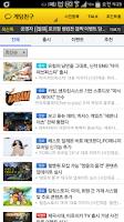 Screenshot of 게임친구 for 애니팡2 (친구찾기/친구추가)