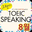 EBS FM TOEIC SPEAKING 2013.8월호