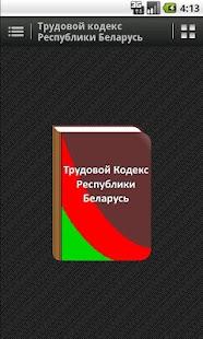 Трудовой кодекс РБ