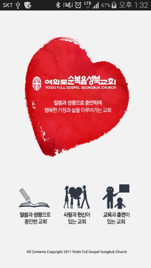 여의도순복음성북교회 - screenshot