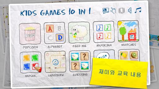 키즈 게임 10