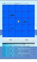 Screenshot of 海戦ゲーム(2人用)
