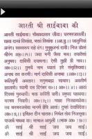 Screenshot of Sai Baba Aarti