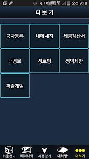 전국특송[화물차주용]- screenshot thumbnail