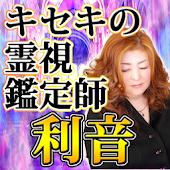 """絶望を""""希望""""に変える!キセキの霊視鑑定師【利音】"""