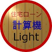 住宅ローン計算機 Light