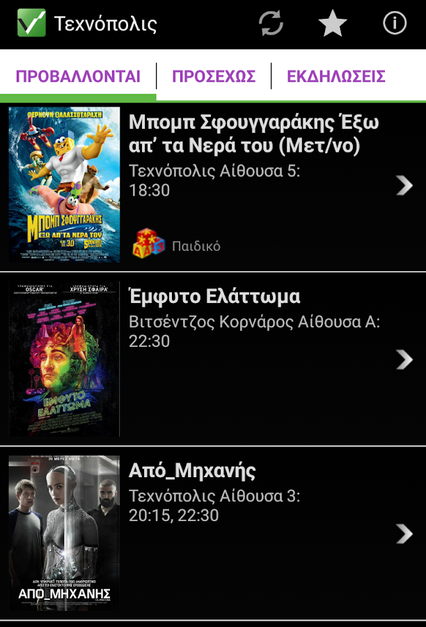 Τεχνόπολις/Βιτσέντζος Κορνάρος - screenshot