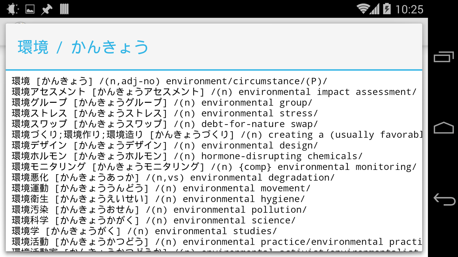 Gaijin Japanese to Kana/Romaji- screenshot