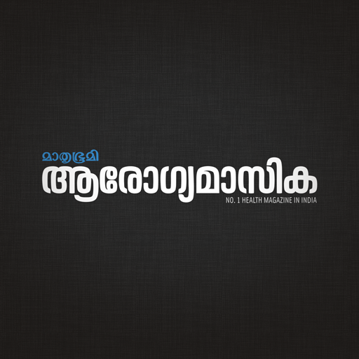 Mathrubhumi Arogyamasika LOGO-APP點子