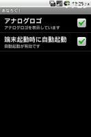 Screenshot of あなろぐ!