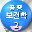 공중보건학 핵심정리2(유료) icon